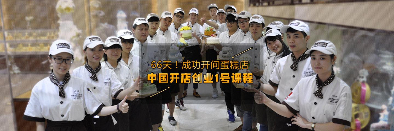 刘清西点培训学校开店实战课程