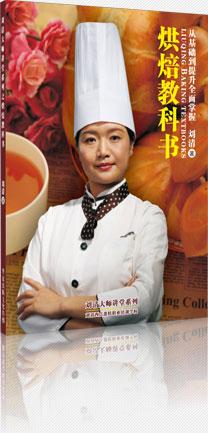 刘清烘焙培训学校烘焙教科书